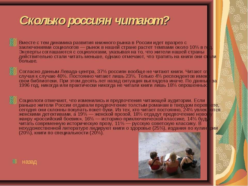 Сколько россиян читают? Вместе с тем динамика развития книжного рынка в Росси...