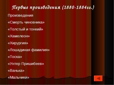 Первые произведения (1880-1884гг.) Произведения «Смерть чиновника» «Толстый и...