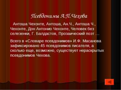 Псевдонимы А.П.Чехова Антоша Чехонте, Антоша, Ан.Ч., Антоша Ч., Чехонте, Дон ...