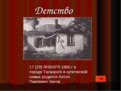 17 (29) ЯНВАРЯ 1860 г в городе Таганроге в купеческой семье родился Антон Пав...