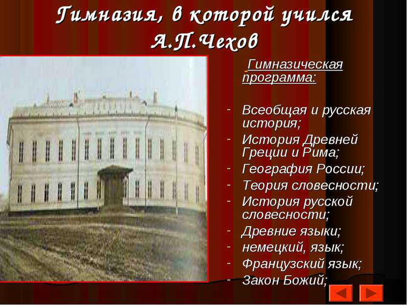 Гимназия, в которой учился А.П.Чехов Гимназическая программа: Всеобщая и русс...
