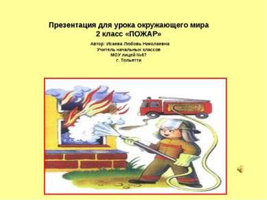 Презентация для урока окружающего мира 2 класс «ПОЖАР» Автор: Исаева Любовь Н...