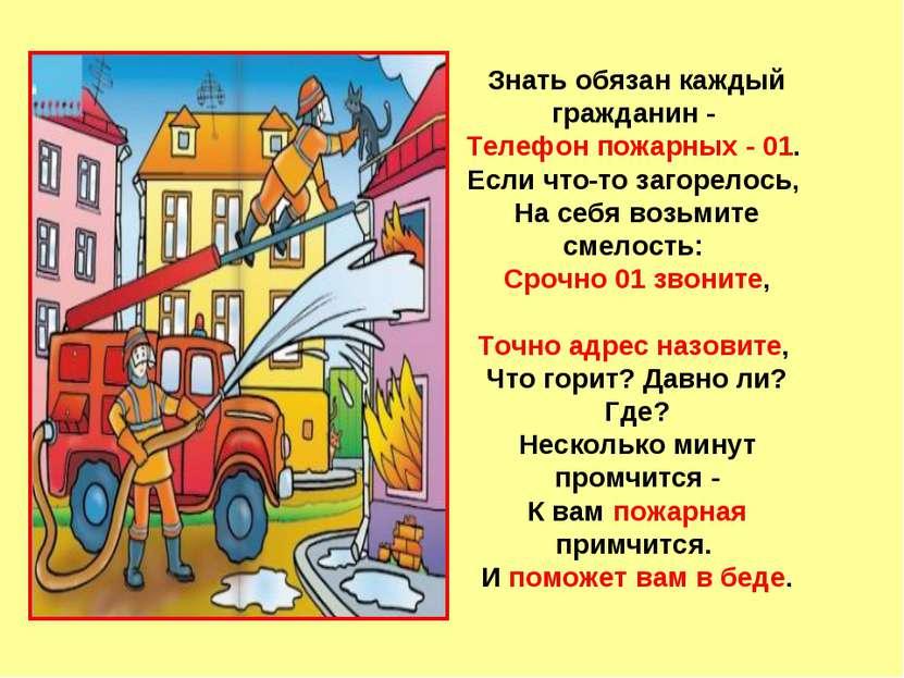 Знать обязан каждый гражданин - Телефон пожарных - 01. Если что-то загорелось...