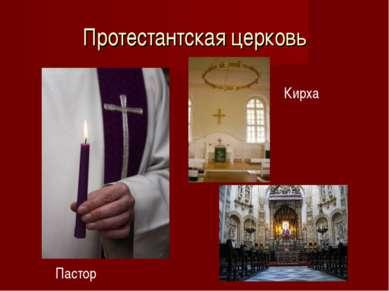 Протестантская церковь Пастор Кирха