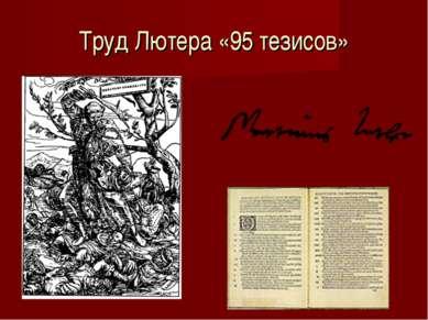 Труд Лютера «95 тезисов»