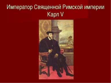 Император Священной Римской империи Карл V