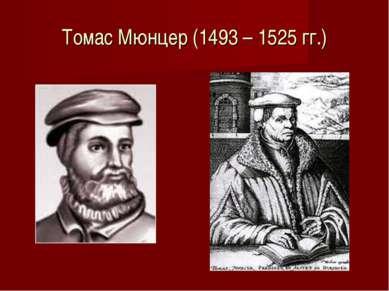 Томас Мюнцер (1493 – 1525 гг.)