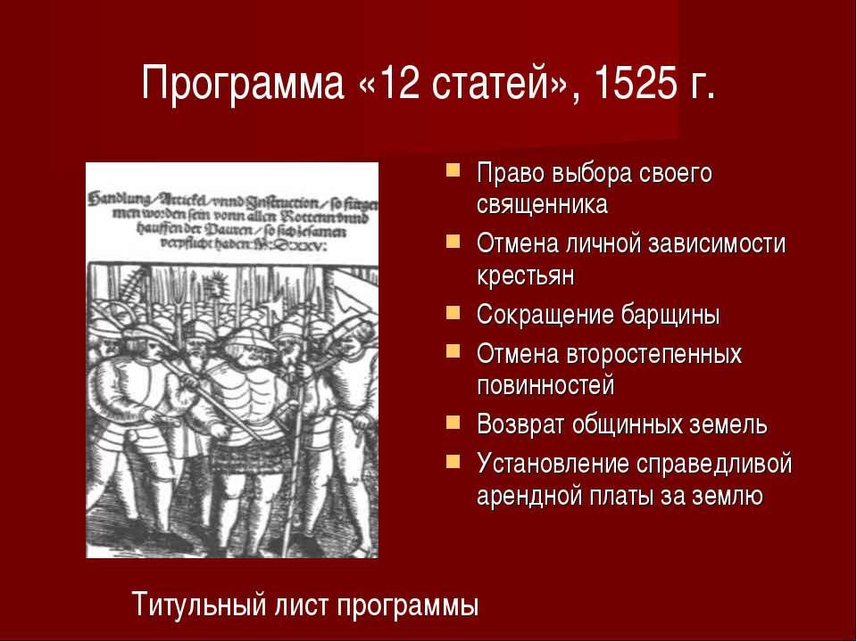 Программа «12 статей», 1525 г. Право выбора своего священника Отмена личной з...