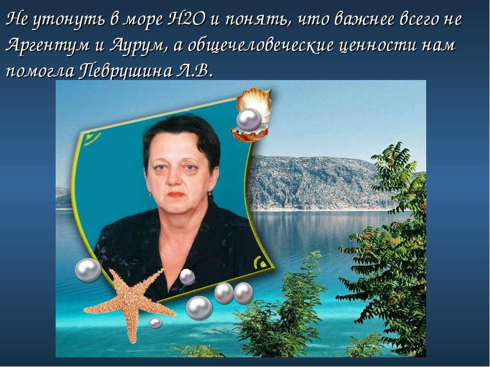 Не утонуть в море H2O и понять, что важнее всего не Аргентум и Аурум, а общеч...