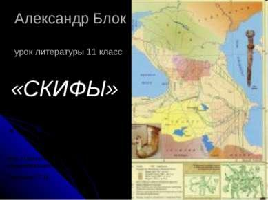Александр Блок урок литературы 11 класс «СКИФЫ» моу «Тюхтетская средняя общео...