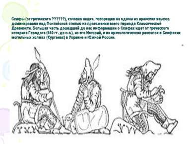 Скифы (от греческого ??????), кочевая нация, говорящая на одном из иранских я...