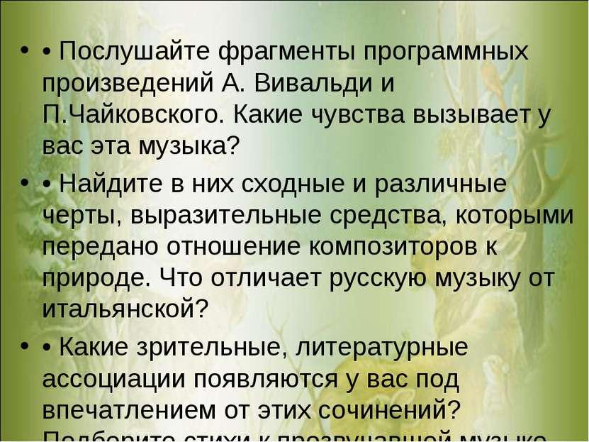 • Послушайте фрагменты программных произведений А. Вивальди и П.Чайковского. ...