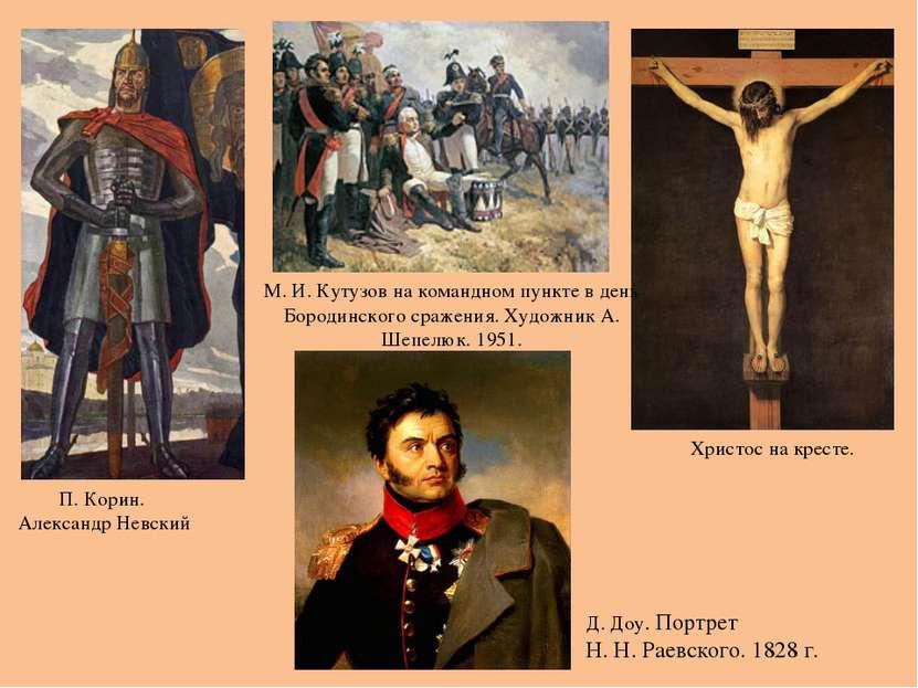 П. Корин. Александр Невский Христос на кресте. М. И. Кутузов на командном пун...
