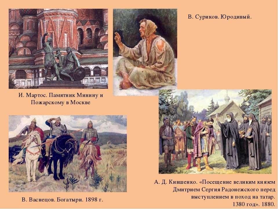 В. Васнецов. Богатыри. 1898 г. В. Суриков. Юродивый. И. Мартос. Памятник Мини...