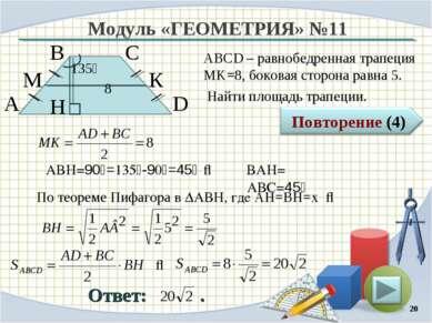 Модуль «ГЕОМЕТРИЯ» №11 Ответ: . ABCD – равнобедренная трапеция MK=8, боковая ...