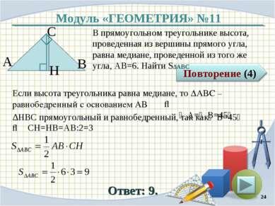 Модуль «ГЕОМЕТРИЯ» №11 Ответ: 9. В прямоугольном треугольнике высота, проведе...