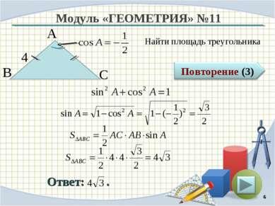 Модуль «ГЕОМЕТРИЯ» №11 Ответ: . Найти площадь треугольника * В А С 4