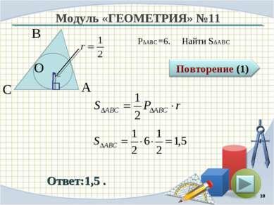 Модуль «ГЕОМЕТРИЯ» №11 Ответ:1,5 . P∆ABC =6. Найти S∆ABC * В С А O