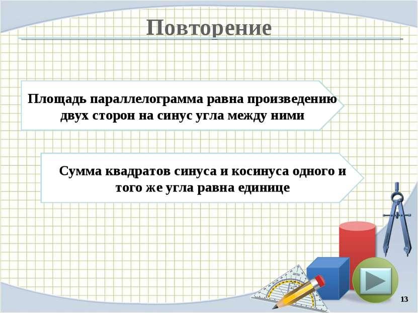 Повторение * Площадь параллелограмма равна произведению двух сторон на синус ...