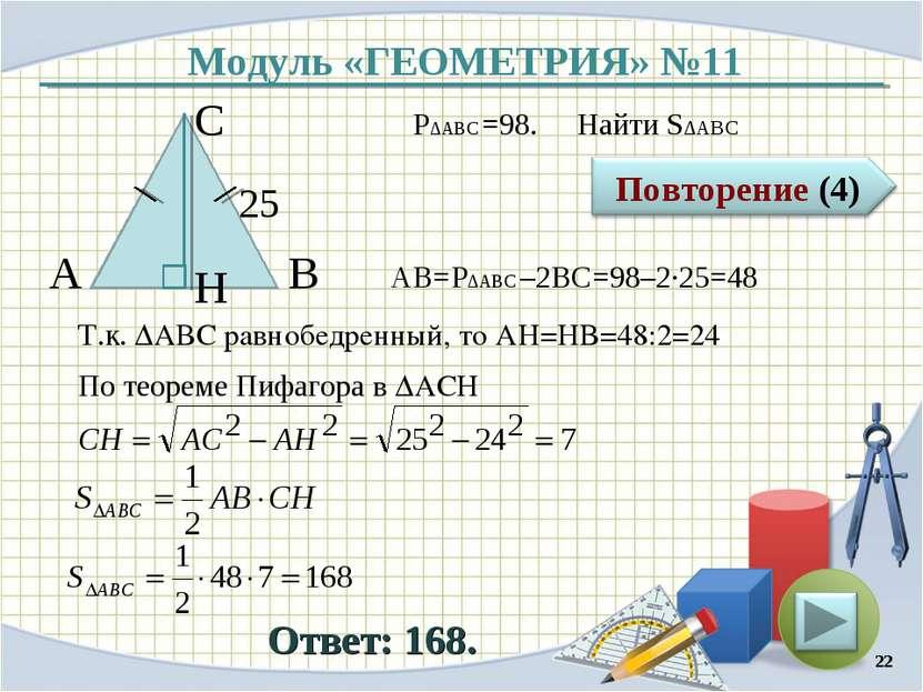 Модуль «ГЕОМЕТРИЯ» №11 Ответ: 168. P∆ABC =98. Найти S∆ABC * В С А 25 H АВ=P∆A...