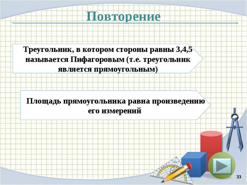 Повторение * Треугольник, в котором стороны равны 3,4,5 называется Пифагоровы...