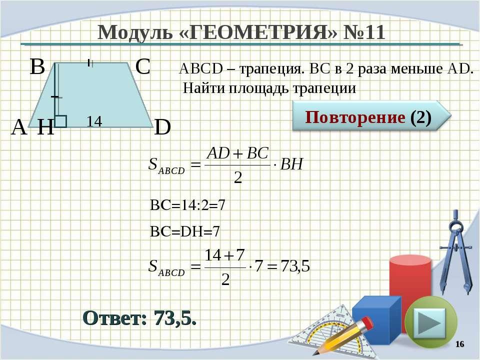 Модуль «ГЕОМЕТРИЯ» №11 Ответ: 73,5. ABCD – трапеция. ВС в 2 раза меньше AD. Н...