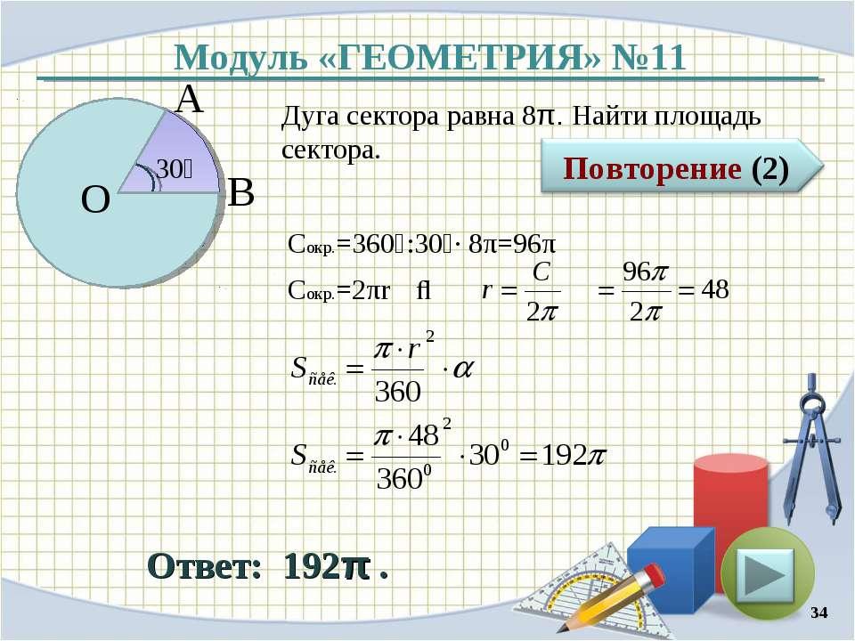 Модуль «ГЕОМЕТРИЯ» №11 Ответ: 192π . Дуга сектора равна 8π. Найти площадь сек...