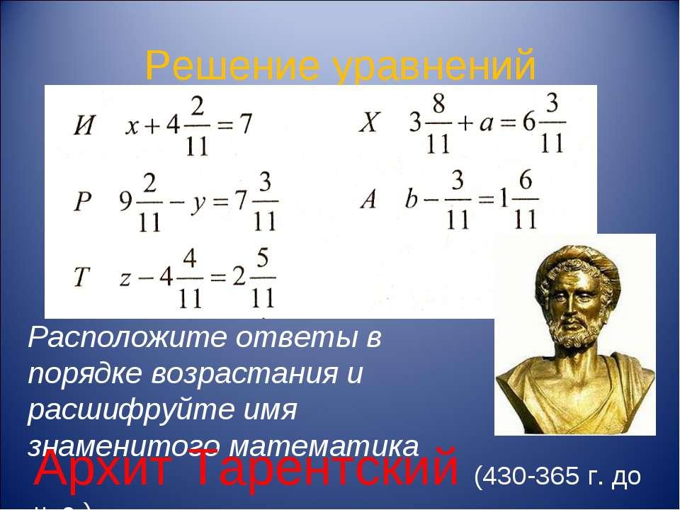 Решение уравнений Расположите ответы в порядке возрастания и расшифруйте имя ...