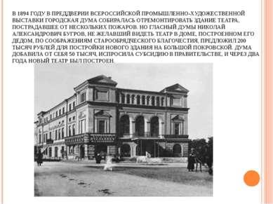 В 1894 ГОДУ В ПРЕДДВЕРИИ ВСЕРОССИЙСКОЙ ПРОМЫШЛЕННО-ХУДОЖЕСТВЕННОЙ ВЫСТАВКИ ГО...