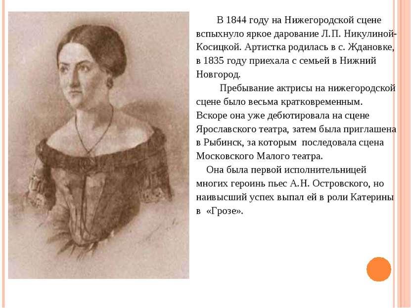 В 1844 году на Нижегородской сцене вспыхнуло яркое дарование Л.П. Никулиной- ...