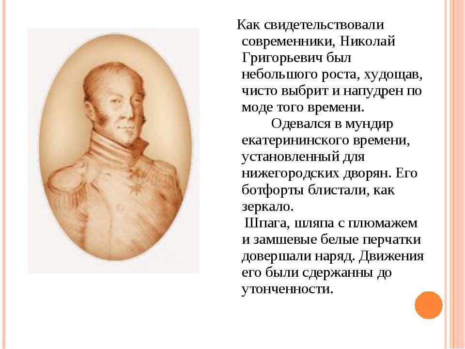 Как свидетельствовали современники, Николай Григорьевич был небольшого роста,...