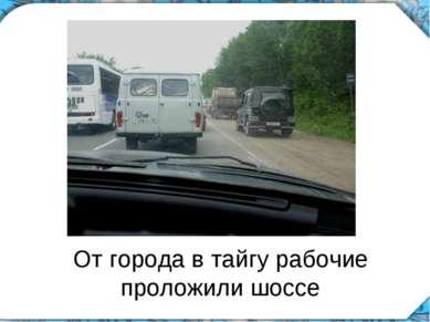 От города в тайгу рабочие проложили шоссе