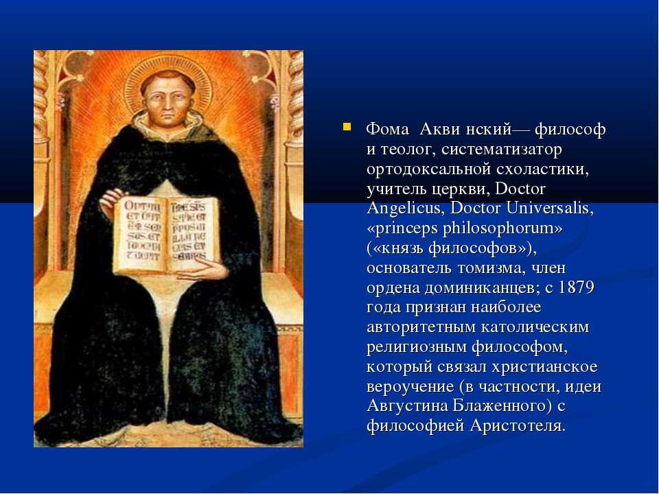 Фома Акви нский— философ и теолог, систематизатор ортодоксальной схоластики, ...