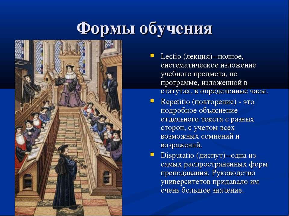 Формы обучения Lectio (лекция)--полное, систематическое изложение учебного пр...