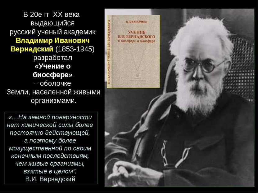 В 20е гг ХХ века выдающийся русский ученый академик Владимир Иванович Вернадс...