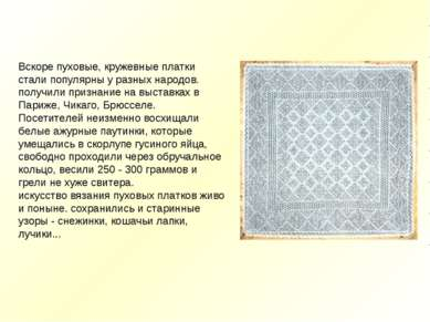 Вскоре пуховые, кружевные платки стали популярны у разных народов. получили п...