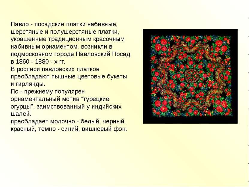 Павло - посадские платки набивные, шерстяные и полушерстяные платки, украшенн...