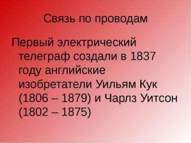 Связь по проводам Первый электрический телеграф создали в 1837 году английски...