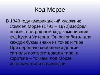 Код Морзе В 1843 году американский художник Сэмюэл Морзе (1791 – 1872)изобрел...