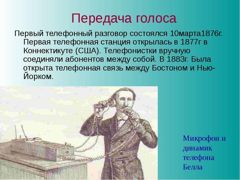 Передача голоса Первый телефонный разговор состоялся 10марта1876г. Первая тел...