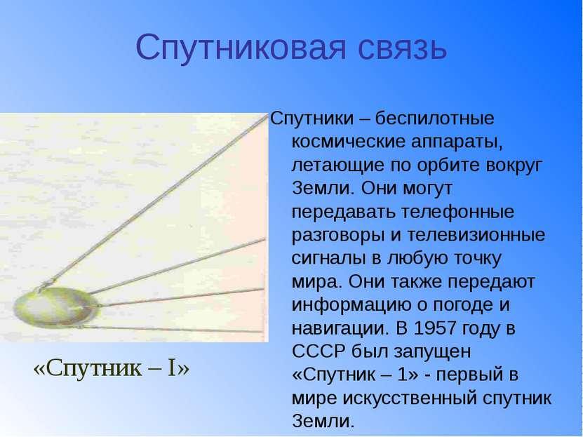 Спутниковая связь Спутники – беспилотные космические аппараты, летающие по ор...