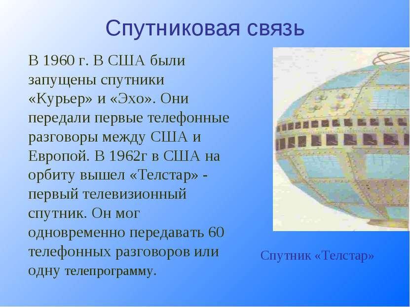 Спутниковая связь В 1960 г. В США были запущены спутники «Курьер» и «Эхо». Он...