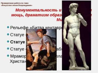 Проверочная работа по теме «Искусство эпохи Возрождения» Монументальность и п...