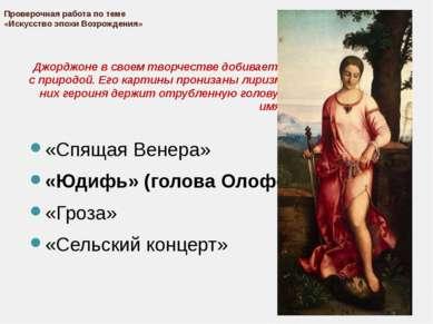 Проверочная работа по теме «Искусство эпохи Возрождения» Джорджоне в своем тв...
