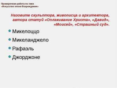 Проверочная работа по теме «Искусство эпохи Возрождения» Назовите скульптора,...