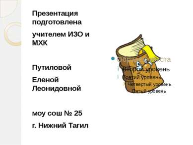 Презентация подготовлена учителем ИЗО и МХК Путиловой Еленой Леонидовной моу ...