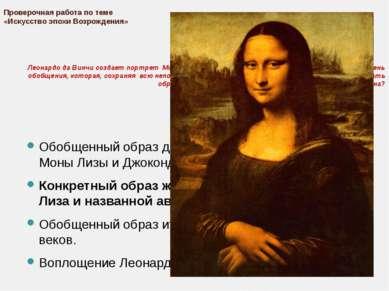 Проверочная работа по теме «Искусство эпохи Возрождения» Леонардо да Винчи со...