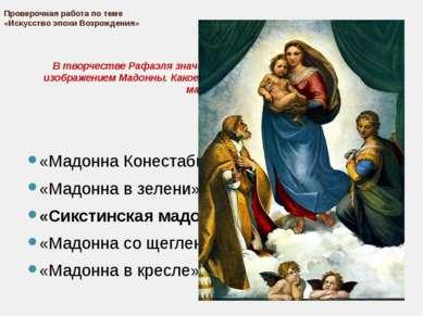 Проверочная работа по теме «Искусство эпохи Возрождения» В творчестве Рафаэля...