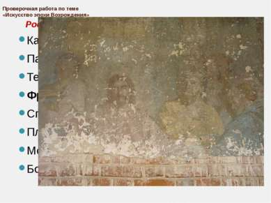 Проверочная работа по теме «Искусство эпохи Возрождения» Роспись стен по сыро...