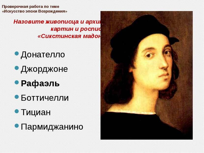 Проверочная работа по теме «Искусство эпохи Возрождения» Назовите живописца и...